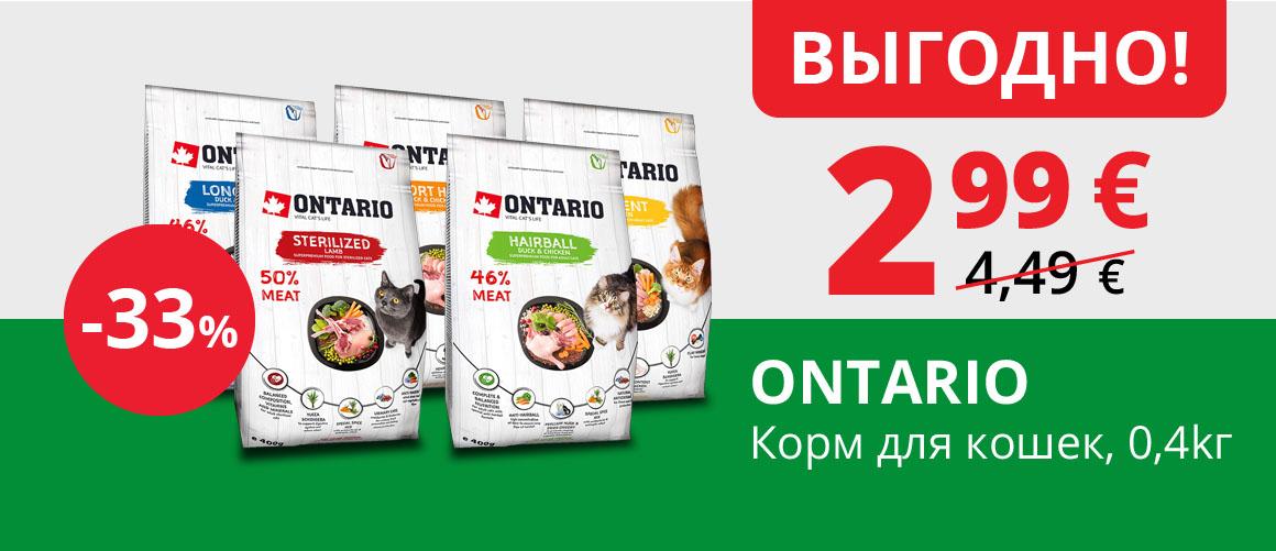 ONTARIO - Корм для кошек, 0,4 кг
