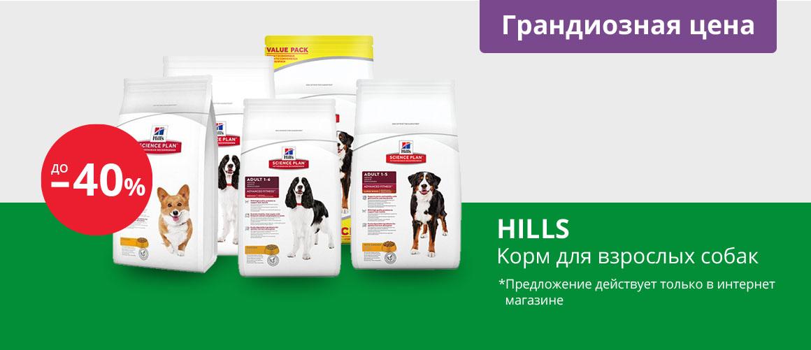 HILL'S - Корм для собак