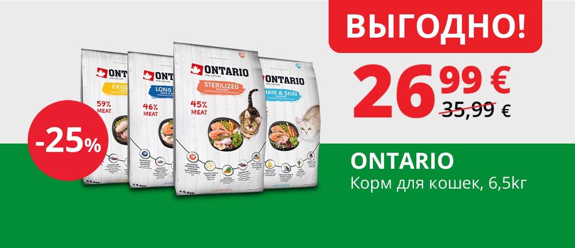 ONTARIO - Корм для кошек