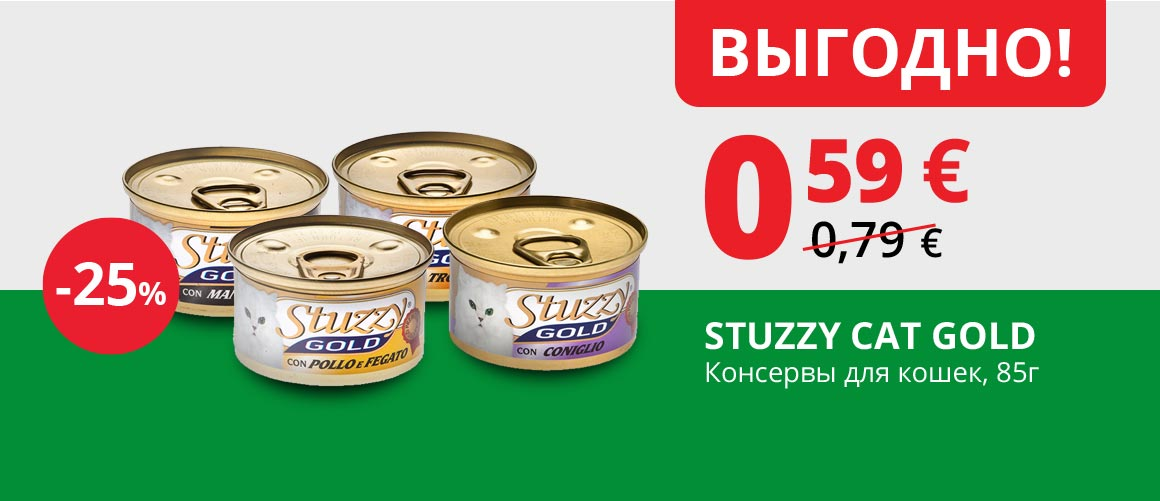 STUZZY CAT GOLD - Консервы для кошек