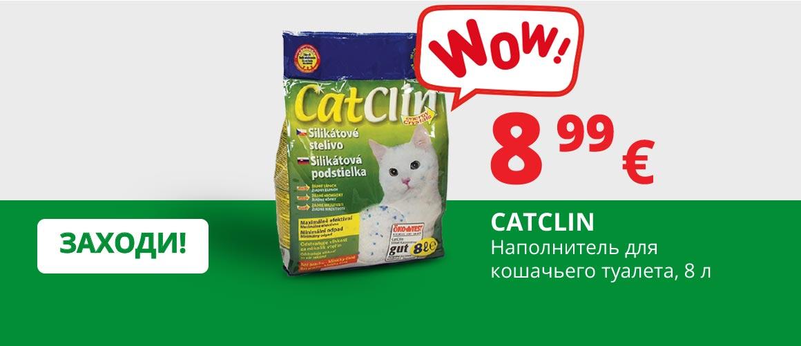 CATCLIN - наполнитель для кошачьего туалета