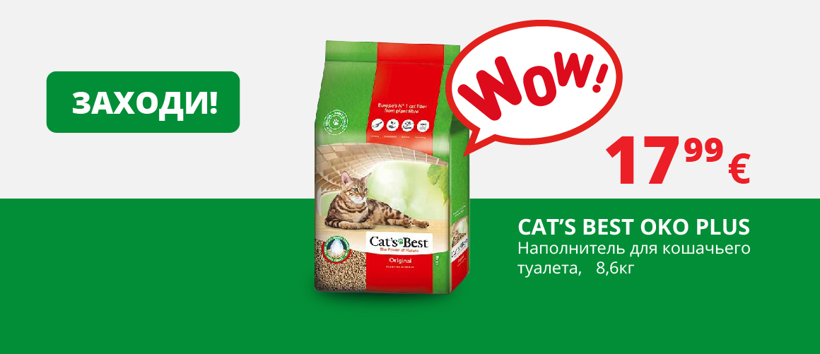 Наполнитель для кошачьего туалета - Cat's Best Oko Plus