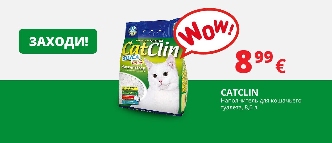 ВЫГОДНО! Наполнитель для кошачтьего туалета - CatClin.