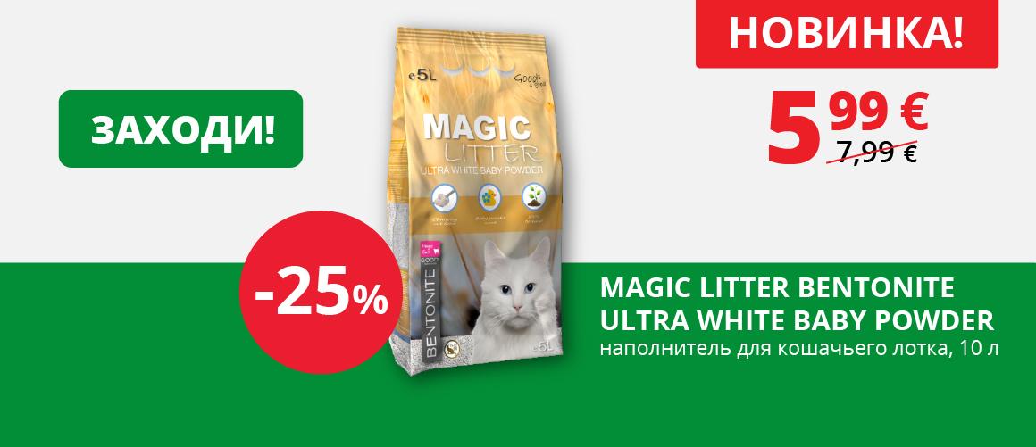 Наполнитель для кошачьего лотка Magic Litter
