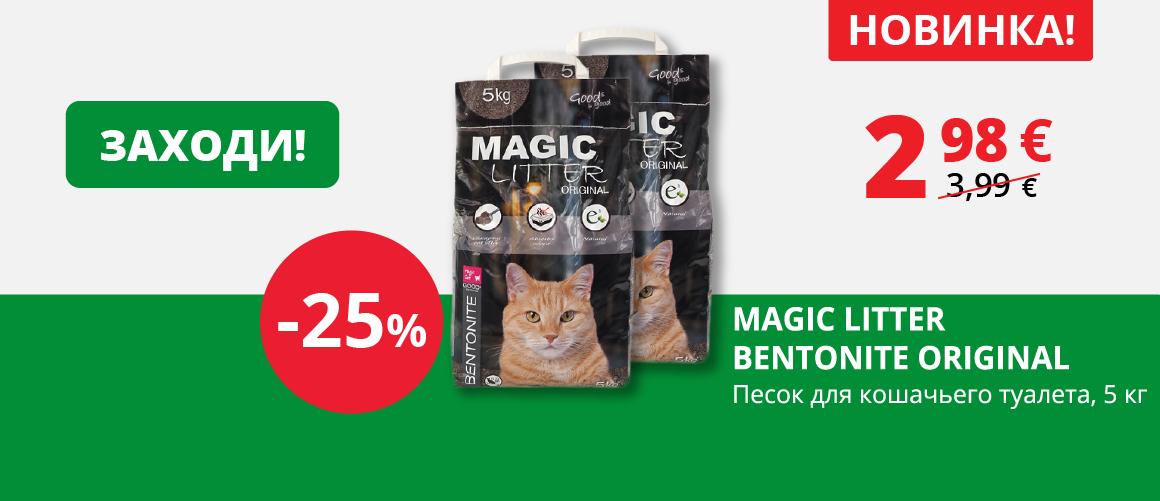 ПЕСОК ДЛЯ КОШЕК MAGIC CAT - НОВИНКА!