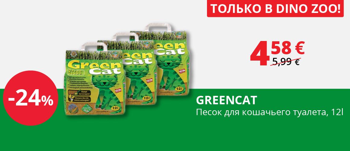 GreenCat - Песок для кошачьего туалета