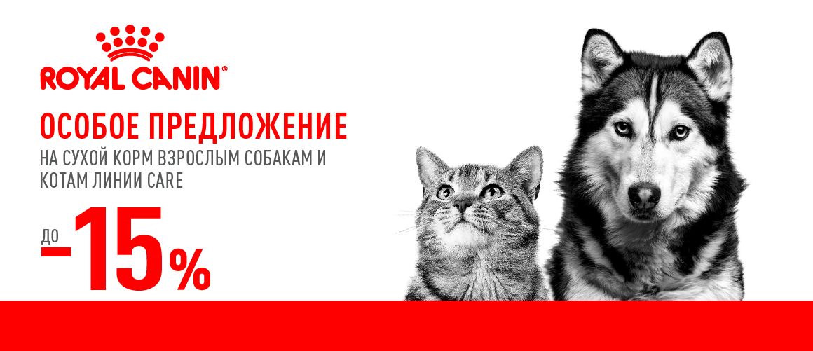 Royal Canin - 15%