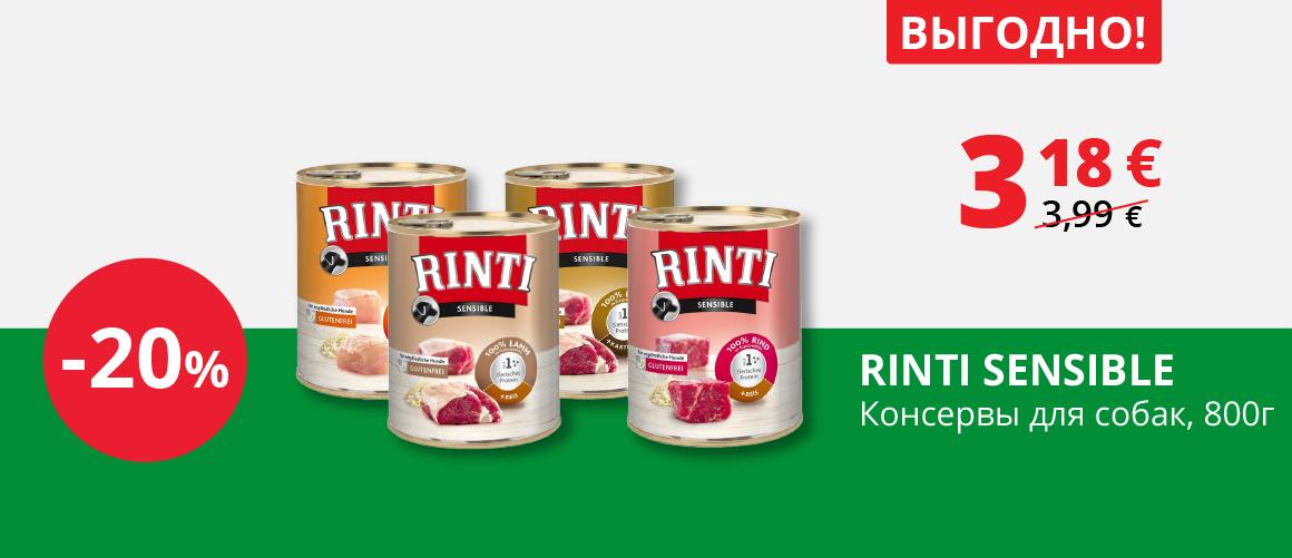 Rinti - Консервы для собак