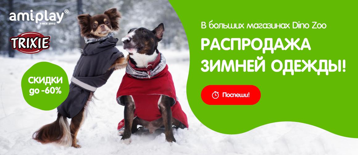 Araton - Корм для собак