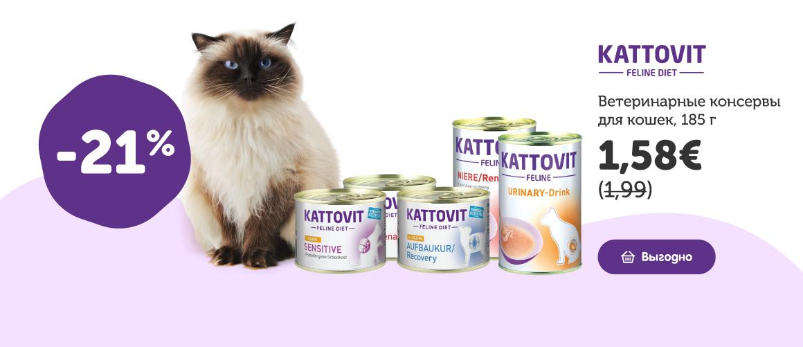 Консервы для кошек - Kattovit  class=