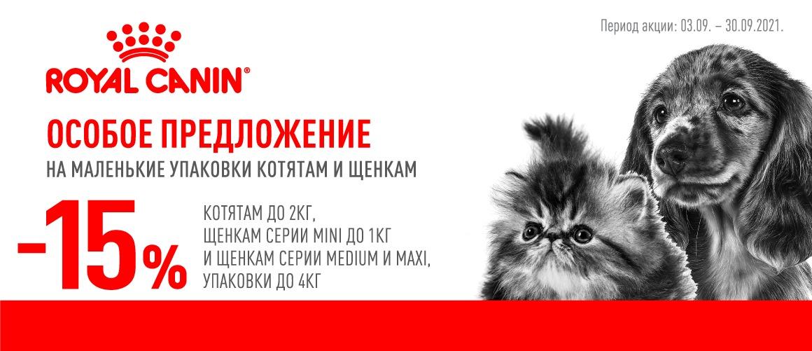 Royal Canin – 15 %  class=