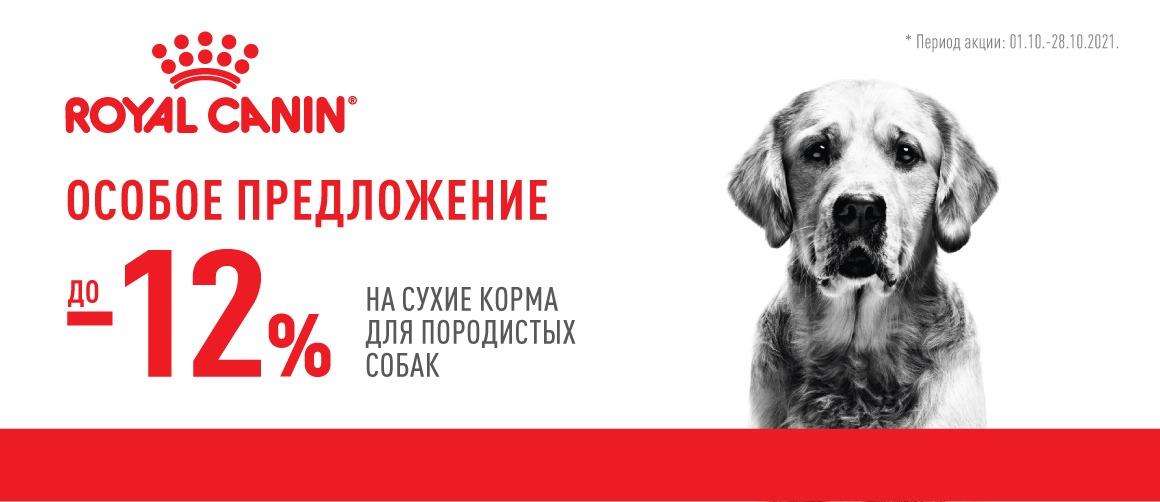 Royal Canin – 12 %  class=